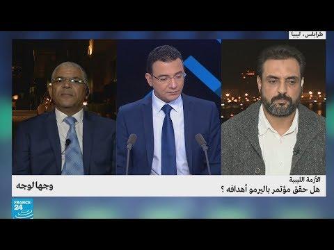 الأزمة الليبية.. هل حقق مؤتمر باليرمو أهدافه؟  - نشر قبل 3 ساعة