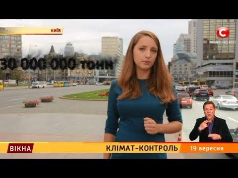 Вікна-новини: Клімат-контроль: 3 серія – Вікна-новини – 19.09.2018