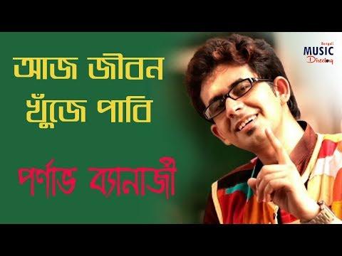 Aaj Jibon Khuje Pabi ( আজ জীবন খুঁজে পাবি ) | Parnava Banerjee | Bhupen Hazarika
