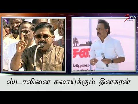TTV Dhinakaran Teasing M.K Stalin   ஸ்டாலினை கலாய்க்கும் டி டி வி தினகரன்  STV