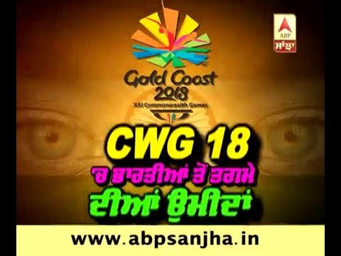 Commonwealth games gold cost indian medals hopes - YouTube