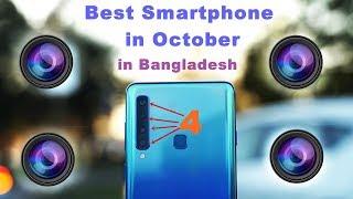 Top 5 Upcoming Best Smartphone_in_October_in_2018 - এক ঝলকে অক্টোবর মাসের সেরা স্মার্টফোন গুলো