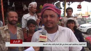 أبناء الجوف يستقبلون شهر رمضان في ظل انعدام الرواتب وغلاء الأسعار | تقرير ماجد عياش