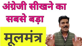 English सीखने का मूल मंत्र Part -1| Basic English learning| How to learn English.