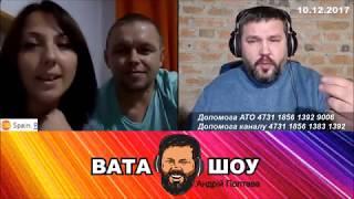 Андрей Полтава стрим онлайн 10.12.2017 прямой эфир
