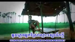 khmer song - Tek pnek neak srear