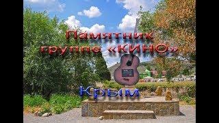Памятник группе КИНО в Крыму