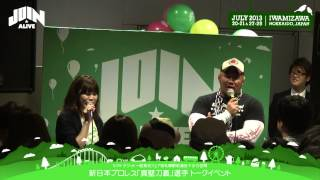 新日本プロレス「真壁刀義」選手トークイベント|JOIN ALIVE 2013