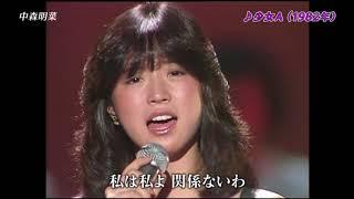 中森明菜 - 少女A
