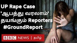 BBC Ground Report | Hathras | Gang Rape