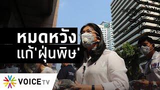 Wake Up Thailand - รัฐบาลมีน้ำยา แก้ปัญหาฝุ่น PM2.5 ?