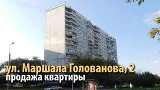 видео Продажа квартир  у метро Чкаловская в Москве — купить квартиру