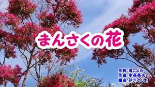 「まんさくの花」山内惠介 カバー 2019年3月6日発売