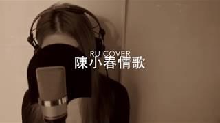 陳小春金曲串燒 Jordan Chan's Medley (cover by RU)