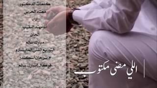 شيلة اللي مضى مكتوب أداء أبو مهند النقيب   استديو زفين للانتاج الفني