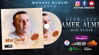 تحميل أغنية MOH DAHAK 2018 Amek Almi EXCLUSIVE Music Video mp3