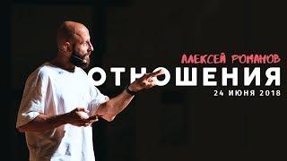 Скачать Алексей Романов Отношения 24 июня 2018