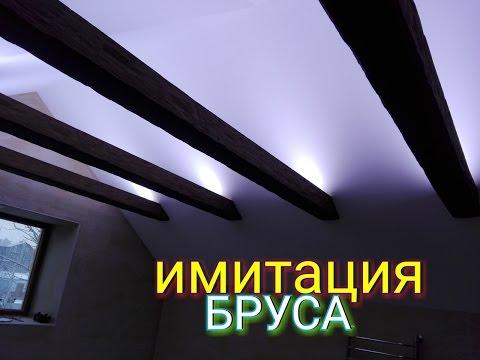 Имитация бруса. Балка из полиуретана. Фальш ригель. Imitation of beam. Beam made of polyurethane.