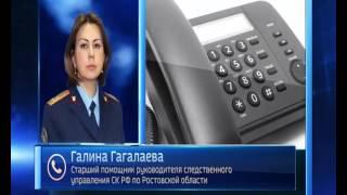 После взрыва в центре Ростова возбуждено уголовное дело