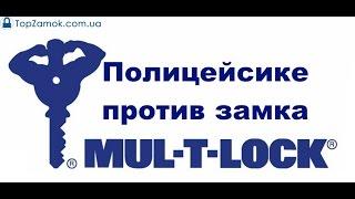 Полиция против замка Mul-t-lock