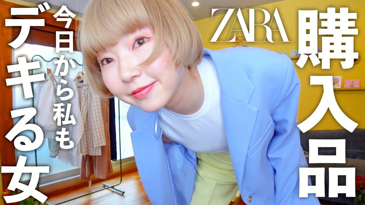 ZARA購入品!夢のOLコーデでお洒落キャリアウーマンになる。職業別ファッションLOOKBOOK