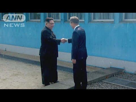 「朝鮮半島の完全な非核化」 南北首脳会談が終了(18/04/28)