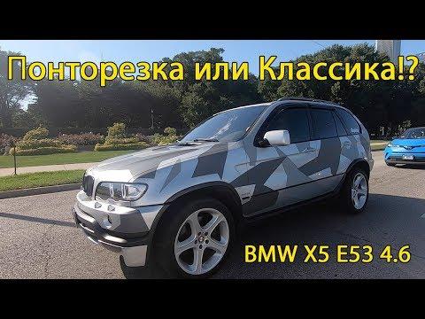 Это лучший BMW X5!Почему?СМОТРИ! X5 4.6 E53.Классика или Понторезка?