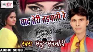 Bhojpuri SAD SONG 2017 | पल पल याद तेरी तड़पाती है । Mantu Manmohi । अब केवल सपने में दीदार होता