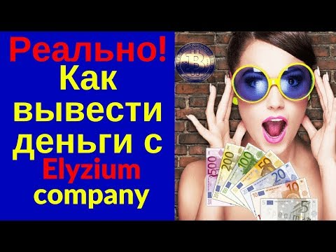 Видео Не лохотрон реальный заработок в интернете