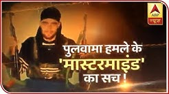 Pulwama Attack Mastermind Mudasir Ahmad Was An Electrician | ABP News