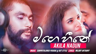 mage-hine-akila-nadun-official-song-2019-1