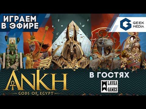 ANKH - ИГРАЕМ в настольную игру Анх Боги Египта | В гостях Лавка игр (Ankh Gods Of Egypt)
