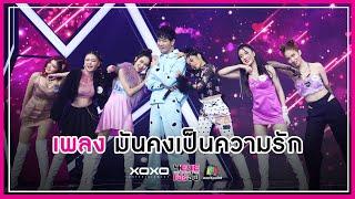 มันคงเป็นความรัก - ทีม Unicorn ft. แสตมป์ อภิวัชร์ | 4EVE Girl Group Star
