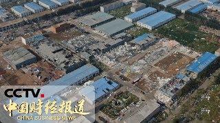 [国际财经报道]热点扫描 工业园区厂房严重损毁| CCTV财经