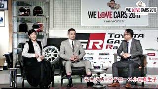 """""""We Love Cars 2017""""モリゾウ トークショー"""