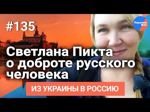#Из_Украины_в_Россию #134: Светлана Пикта о доброте русской души