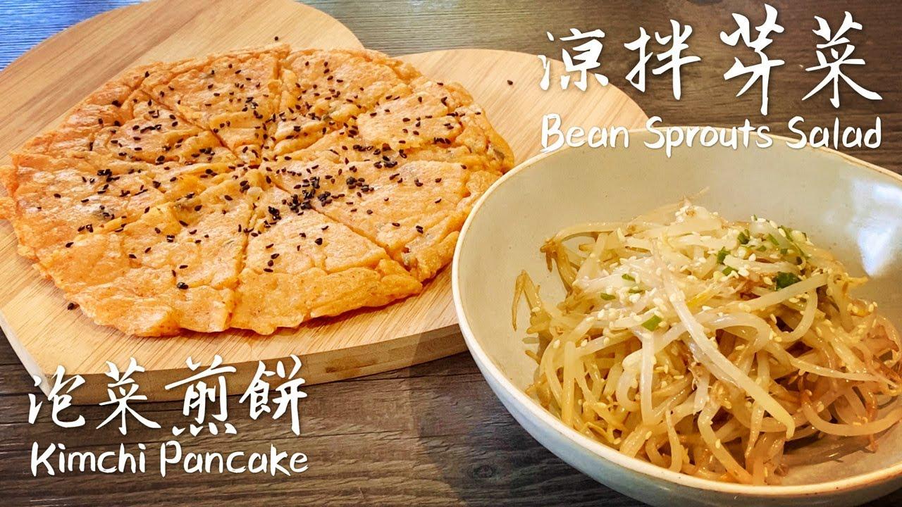 素食Vegan《韓式泡菜煎餅+涼拌芽菜 |Korean Kimchi Pancake & Bean Sprouts Salad》15分鐘輕鬆上桌~開胃又美味!Ready in 15 minutes~