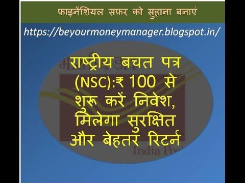राष्ट्रीय बचत पत्र (NSC):₹ 100 से शुरू करें निवेश, मिलेगा सुरक्षित और बेहतर रिटर्न