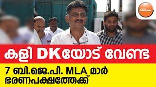 #dkshivakumar | കളി DK യോട് വേണ്ട; ഏഴ് ബി.ജെ.പി. MLA മാർ ഭരണപക്ഷത്തേക്ക്