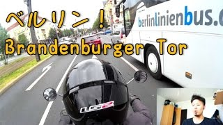Motorcycling to Brandenburger Tor in Berlin. ブランデンブルク門 in ベルリン