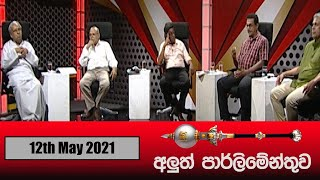 Aluth Parlimenthuwa | 12th May 2021 Thumbnail