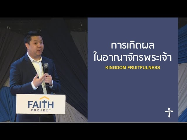 คำเทศนา การเกิดผลในอาณาจักรพระเจ้า