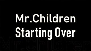 Mr.Children/Starting Over(映画『バケモノの子』主題歌)