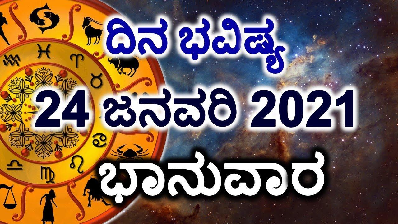 Dina Bhavishya   24 January 2021   Daily Horoscope   Rashi Bhavishya Today Astrology in Kannada