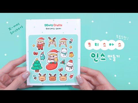 [SUB] 크리스마스 인스(스티커) 만들기? 무료도안! |Making Christmas Stickers