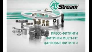 Компания Альтерпласт(Компания Альтерпласт - ведущий поставщик систем отопления водоснабжения и канализации. Более 9000 наименова..., 2011-06-23T10:23:31.000Z)