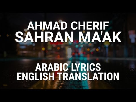 Ahmad Cherif - Sahran Ma'ak (Tunisian Arabic) Lyrics + Translation - أحمد شريف - سهران معاك