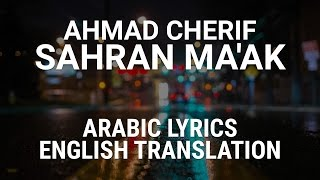 Ahmad Cherif - Sahran Ma'ak (Tunisian Arabic) Lyrics + Translation - أحمد شريف - سهران معاك