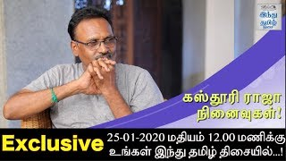 exclusive-interview-with-director-kasthuri-raja-part-2-promo-rewind-with-ramji-hindu-tamil-thisai