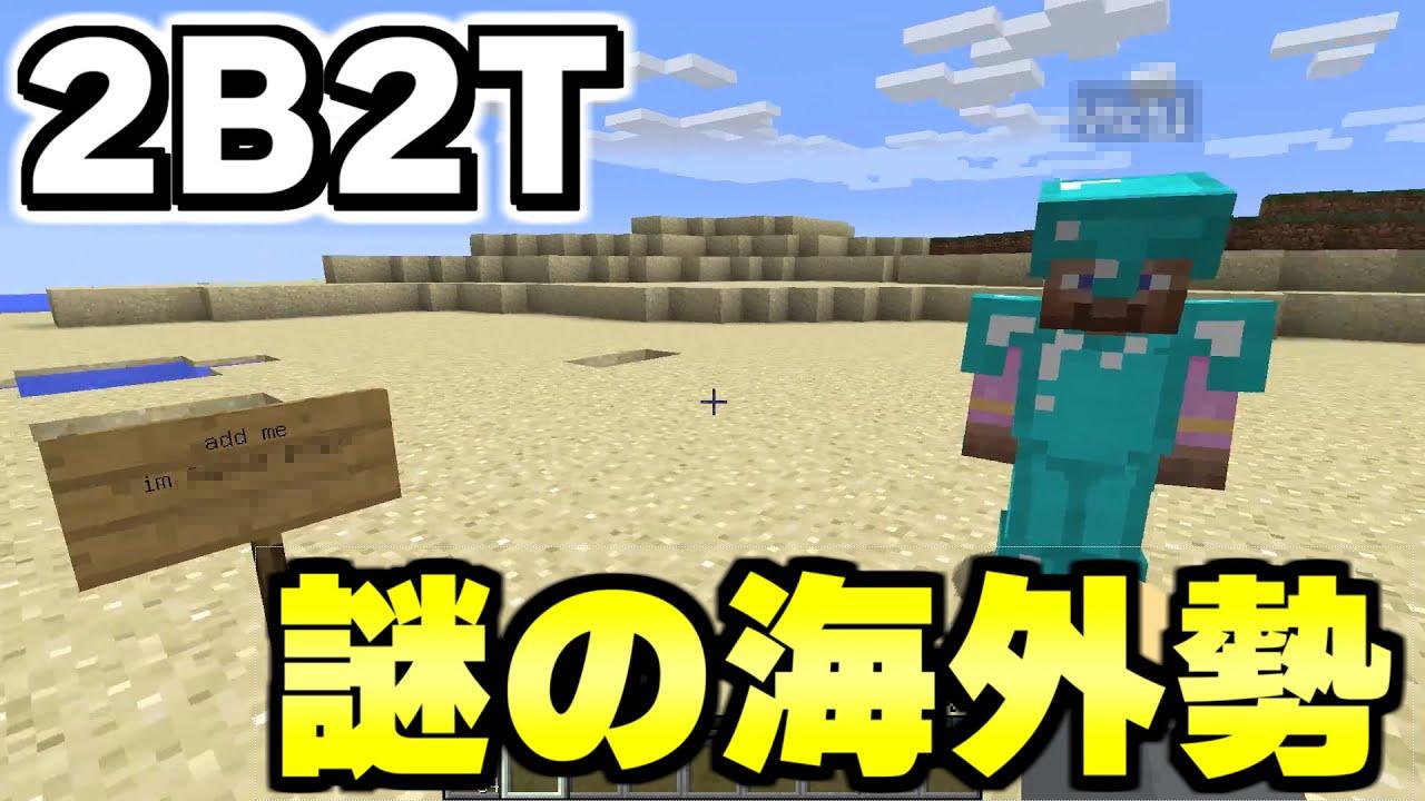 【マイクラ】世界で一番荒れている無法地帯サーバー「2b2t」でついに海外プレイヤーから連絡が来たんだが...【Minecraft】